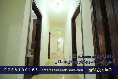 شقة للايجار في عمان شفابدران الكوم 190 متر مربع بسعر مغري