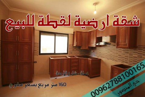 شقة ارضية مطلة للبيع من المالك مباشرة