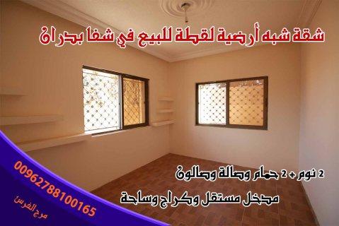 شقة حجم صغير وسعر 41 في شفا بدران - مرج الفرس
