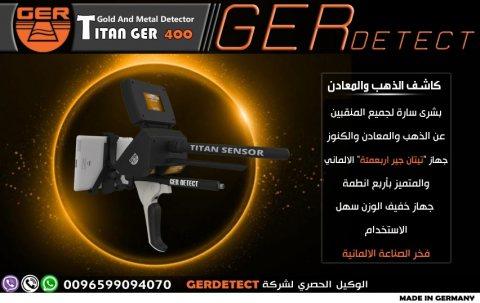 اجهزة كشف الذهب والمعادن جهاز تيتان جير 400 titan ger 400