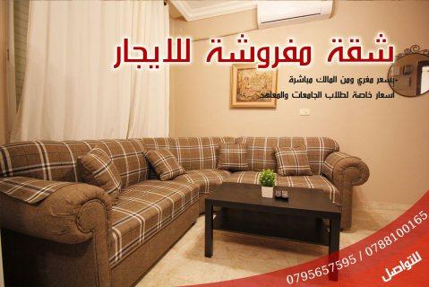 شقة مفروشة للايجار في عمان مقابل الجبيهة الترويحية300 شهري