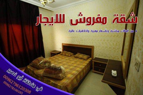 شقة مفروشة في عمان للايجار بسعر مناسب واخلاقيات عالية