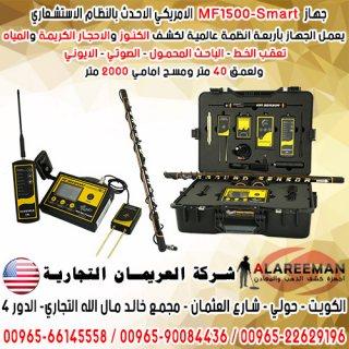 اجهزة كشف الذهب والكنوز الثمينة ام اف 1500 سمارت | MF 1500 SMART