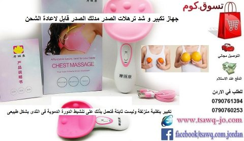 جهاز تكبير و شد ترهلات الصدر مدلك الصدر قابل لاعادة الشحن Breast chest massage