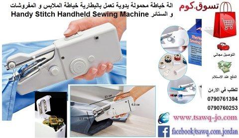 الة خياطة محمولة يدوية تعمل بالبطارية خياطة الملابس Handy Stitch