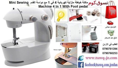 ماكنة خياطة منزلية كهربائية 4 في 1 مع دواسة القدم Mini Sewing Machine