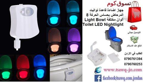 اضاءة قاعدة تواليت الحمام المرحاض بحساس الحركة 8 ألوان مختلفة Light Bowl