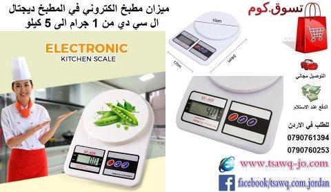 ميزان ديجتال للمطبخ خضار حبوب دبابيس تسوق كوم 5 كيلو Kitchen  LCD