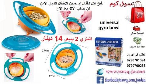 طبق اكل اطفال العجيب 2 صحن الاطفال الدوار universal gyro bowl
