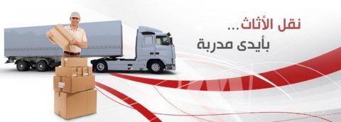 الشركة الأولي في الأردن  0790698441#### نقل اثاث عفش في الاردن عمان