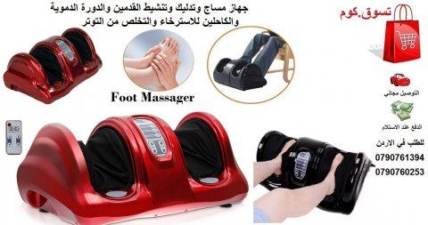 فوت ماسجر مساج و تدليك القدمين و الكاحل و تنشيط الدورة الدموية Foot Massager