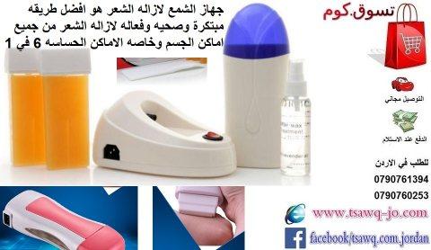 جهاز ازالة الشعر من جذوره بالشمع 6 في 1  شمع 2 و بخاخ Baidi 6 in 1 Depilatory
