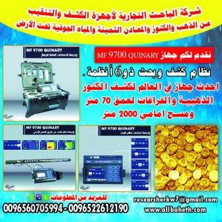 نقدم لكم جهاز MF 9700 QUINARY نظا م  كشف  و بحث  ذ و 6 أ نظمة 0096550538841