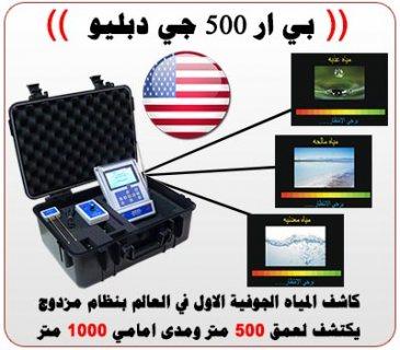 جهاز   BR 500 GW  للكشف عن المياه الجوفية تحت الارض