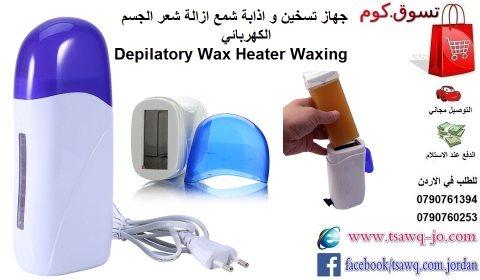 جهاز تسخين و اذابة الشمع الخاص المستخدم في ازالة شعر الجسم Depilatory Wax Heater