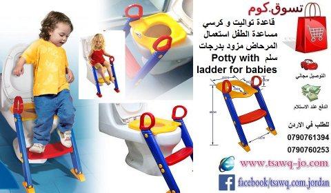 قاعدة تواليت و كرسي مساعدة الطفل استعمال المرحاض مزود بدرجات سلم Potty