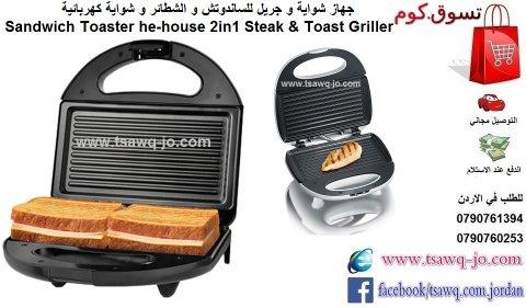 جهاز شواية و جريل الساندوتش  و شواية he-house 2in1 Steak & Toast Griller