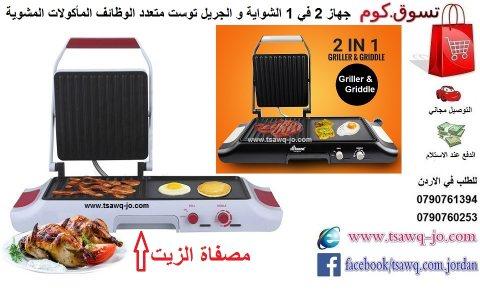 جهاز 2 في 1 الشواية و الجريل توست المأكولات المشوية HE-HOUSE Griller and Griddle
