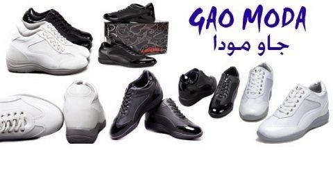 حذاء جاو مودا GAO MODA لزيادة الطول والحارق لدهون