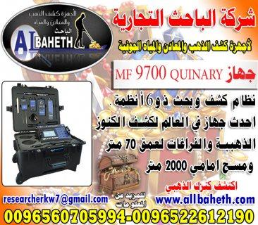 MF 9700 QUINARY جهاز نظام كشف وبحث ذو 6 أنظمة يكشف الكنوز الذهبية