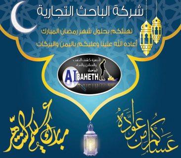 شركة الباحث التجارية لأجهزة كشف الذهب والمياه تهنئكم بحلول شهر رمضان المبارك