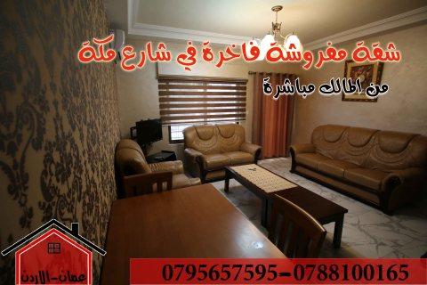 شقة مفروشة للايجار في عمان الاردن شارع مكة