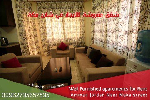 شقة مفروشة للايجار في شارع عبد الله غوشة بقرب السابع
