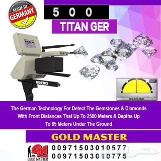 كاشف الكنوز  والماس تيتان 500