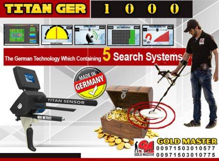 جهاز كشف المعادن الالمانى  تيتان 1000 | Titan ger 1000