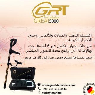 افضل اجهزة كشف الذهب جريت great 5000  في تركيا 00905366363134