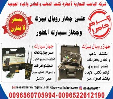 عروض شركة الباحث لاجهزة كشف الذهب والمعادن (متوفر لدينا الشحن 0096560705994)
