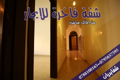 شقة للايجار في شفابدران 125 متر+ حديقة 100 م بسعر مغري