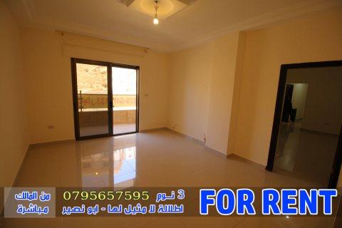شقة فارغة للايجار في اجمل مناطق ابو نصير عمان الاردن