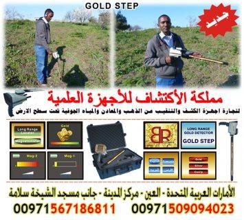 Gold Step جهاز كشف الذهب حراج الاردن