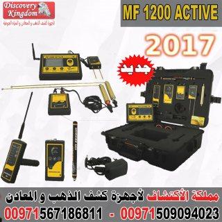للبيع جهاز كشف المعادن في الاردن 00971509094023