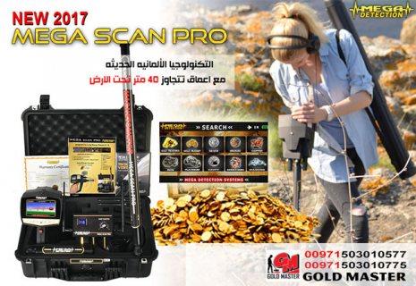 جهاز التنقيب عن الكنوز MEGA SCAN PRO