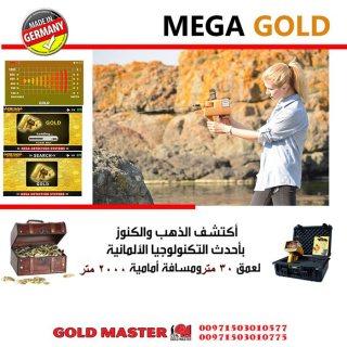 الكاشف عن الكنوز والذهب الدفين ميغا قولد