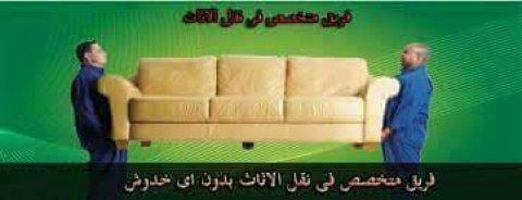 الاستقلال لنقل الاثاث0798980627
