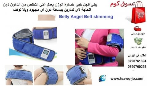 بيلي انجل حزام تنحيف الخصر و البطن و تكسير دهون كامل الجسم Belly Angel