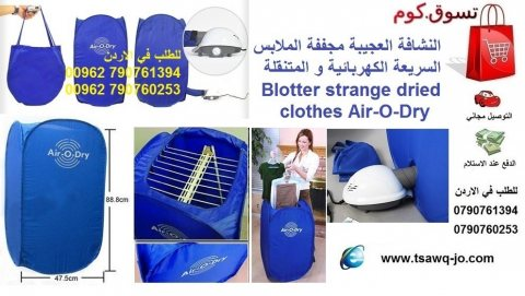 نشافة ملابس سحرية و مجففة متنقلة كهربائية سريعة Air O Dry