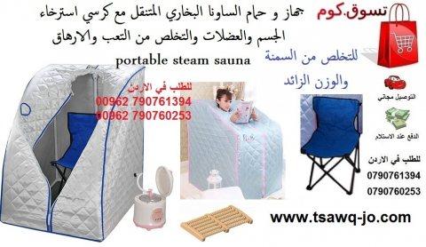 جهاز ساونا منزلي تنحيف الجسم و تنشيط الدورة الدموسة  portable steam sauna