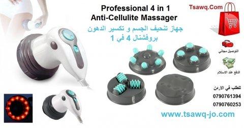 جهاز تكسير الدهون و تنحيف الجسم بروفشنال 4 في 1  Body Slimming Massager
