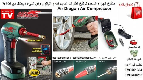 منفاخ الهواء المحمول نفخ اطارات السيارات و البالون واي شيء ديجتال  Air Dragon