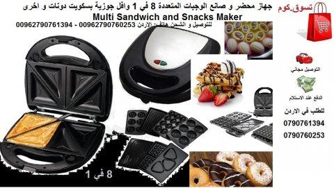 جهاز صنع الوجبات 8 في 1 وافل جوزية بسكويت دونات و اخرى Multi Sandwich Maker