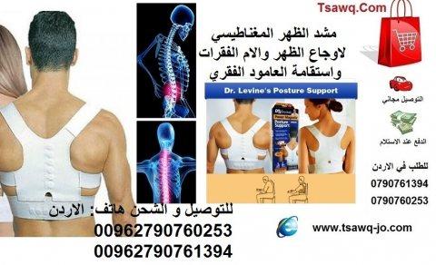مشد الظهر الطبي المغناطيسي تخفيف اوجاع الظهر و استقامة  Posture Support