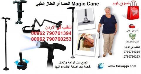عصا و عكاز كبار السن و ذوي الاحتياجات الخاصة الطبي ماجيك كان مع اضاءة Magic Cane
