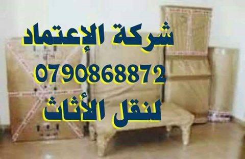شركة الاعتماد لنقل الاثاث0790868872