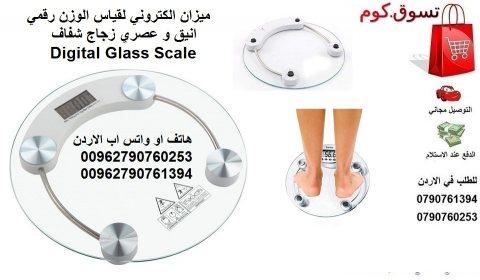ميزان شخصي قياس الوزن رقمي ديجتال انيق و عصري زجاج شفاف Digital Glass Scale