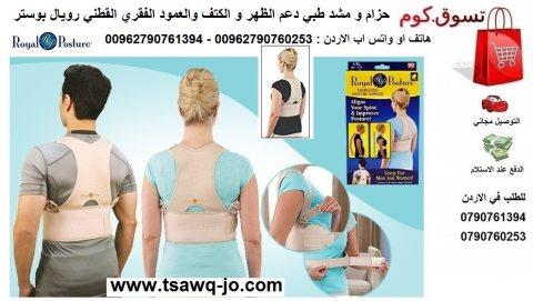 حزام و مشد طبي دعم الظهر و الاكتاف و العمود الفقري رويال بوستر Royal Posture