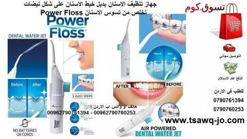 باور فلوس تنظيف الاسنان بديل خيط الاسنان تخلص من تسوس الاسنان Power Floss